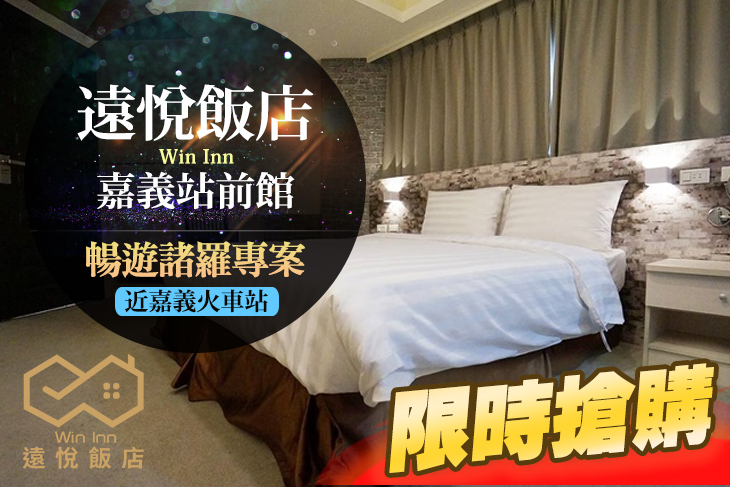 【嘉義】遠悅飯店 嘉義站前館 #GOMAJI吃喝玩樂券#電子票券#飯店商旅