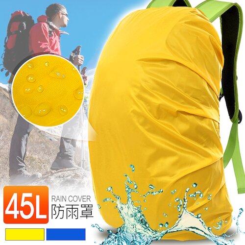 45L背包防水罩(35~45公升後背包防雨罩背包套)