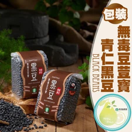 【麻豆農會】無毒豆荳寶青仁黑豆-400g-包 (2包一組)