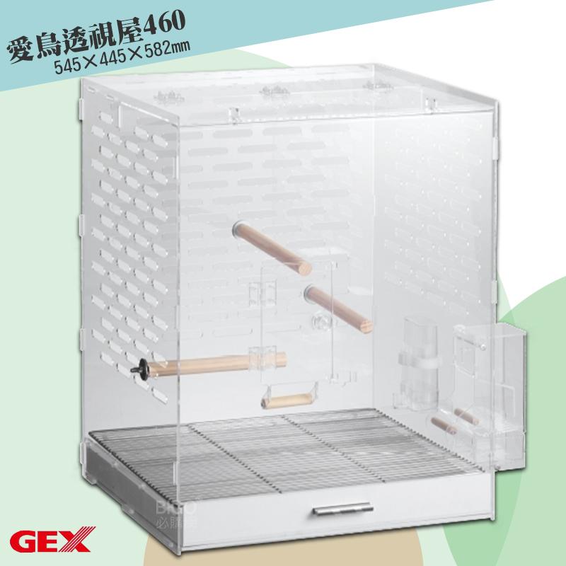 養鳥必備 GEX 日本品牌 愛鳥透視屋460 鳥屋 鳥籠 透明屋 透明鳥籠 寵物籠 寵物鳥 鸚鵡籠 抽屜式底盤