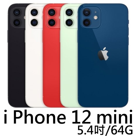 【送好禮】Apple iPhone 12 mini 64G綠
