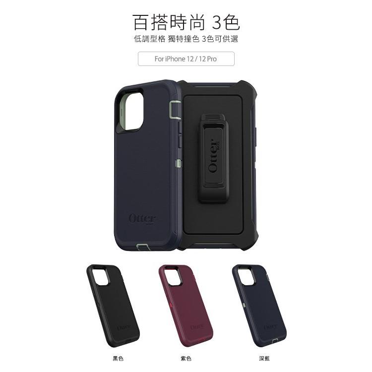 OtterBox iPhone 12 系列 Defender 防禦者系列保護殼