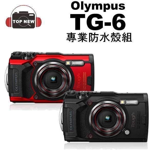 Olympus 奧林巴斯 防水相機 TG-6 防水 防寒 防摔 類單眼 相機 TG6 公司貨 [全配防水殼](贈離子夾)