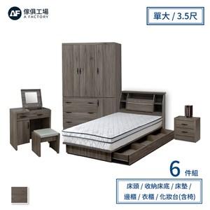 傢俱工場-派蒙 房間6件(箱+墊+三抽底+櫃+衣櫃+妝台含椅)3.5尺古橡