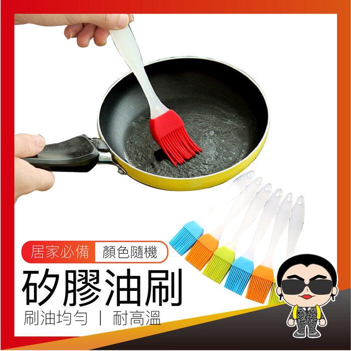 現貨 矽膠油刷 油刷 硅膠刷具 烘焙小刷子 燒烤刷 烤肉刷 歐文購物