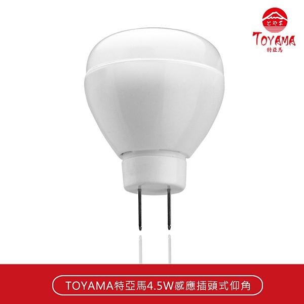 TOYAMA特亞馬LED雷達感應燈4.5W/插頭型(OTTYM-00003/OTTYM-00004)【DD House】
