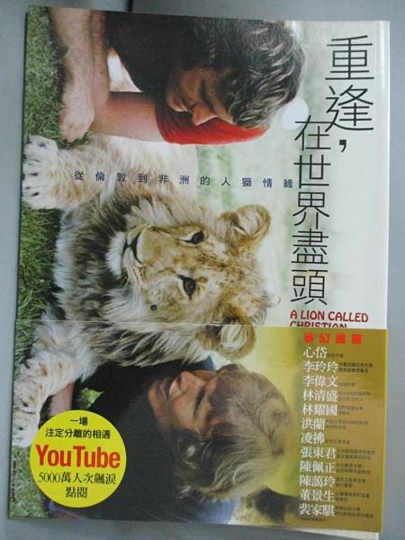 【書寶二手書T5/翻譯小說_FUR】重逢,在世界盡頭-從倫敦到非洲的人獅情緣_安東尼.柏克