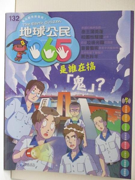 【書寶二手書T7/少年童書_DCP】地球公民365_第132期_是誰在搞鬼?_附光碟