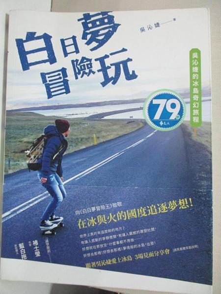 【書寶二手書T7/旅遊_KJN】白日夢冒險玩:吳沁婕的冰島奇幻旅程_吳沁婕