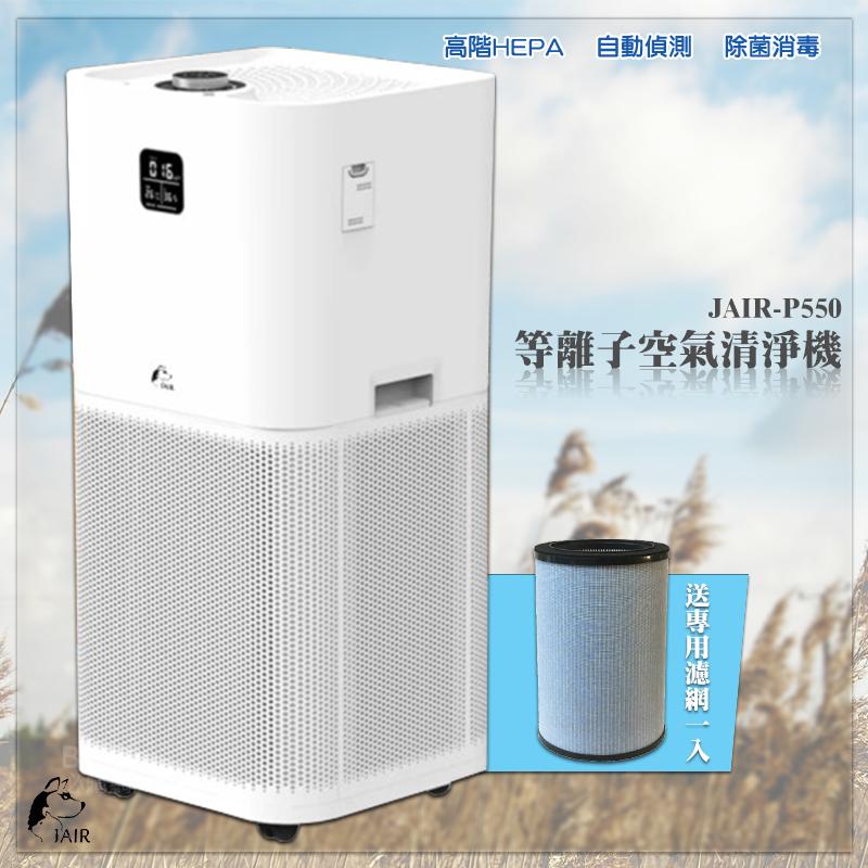 抑菌消毒 JAIR-P550 等離子空氣清淨機 (送濾網一入) 空氣淨化器 空氣清淨器 空氣過濾 淨化空氣 抗過敏 空汙