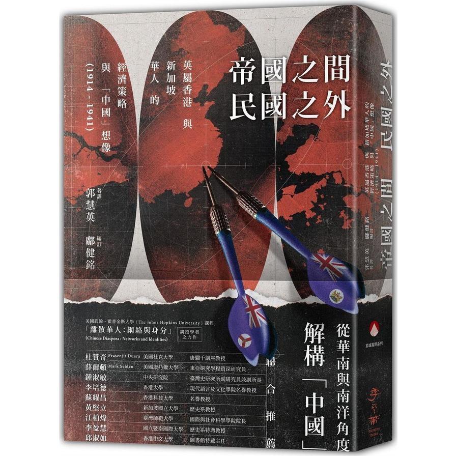 帝國之間、民國之外:英屬香港與新加坡華人的經濟策略與「中國」想像(1914-1941)(郭慧英)