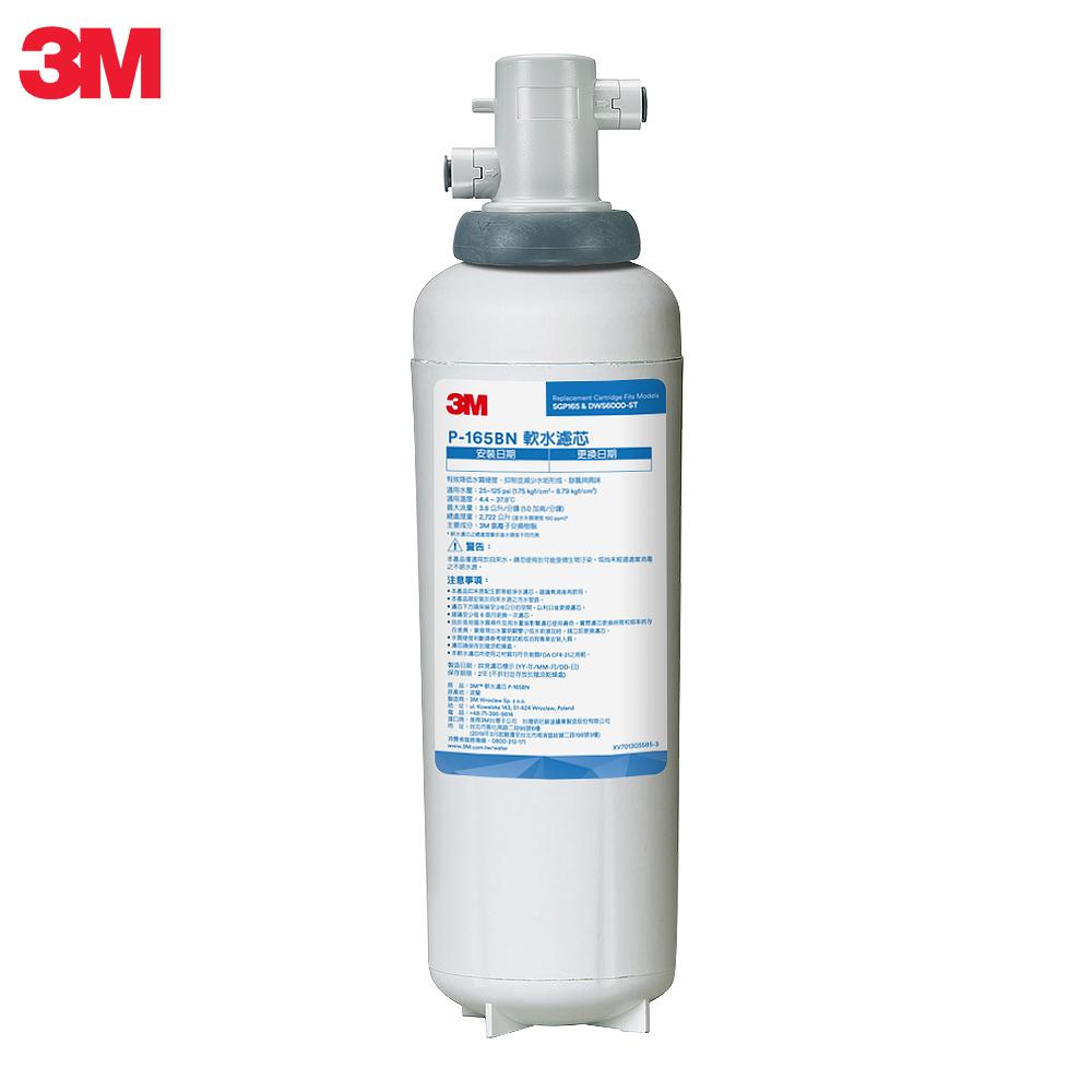 3M SGP165 廚下型軟水系統 7100180715