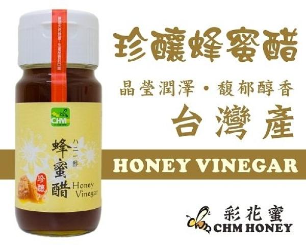 《彩花蜜》 珍釀蜂蜜醋 500ml(珍釀梅瓶)