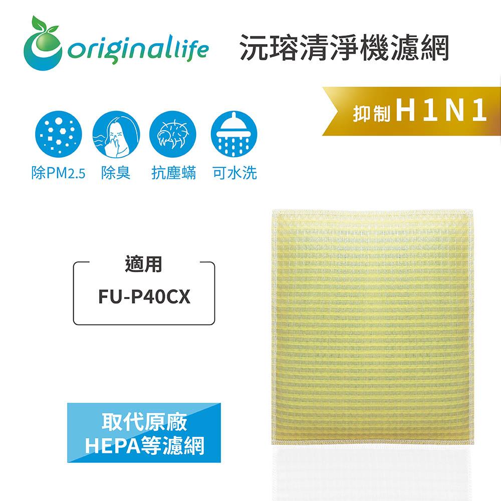 SHARP:FU-P40CX【Original Life】超淨化空氣清淨機濾網 ★ 長效可水洗