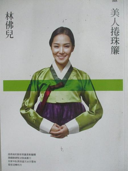 【書寶二手書T7/一般小說_IR5】美人捲珠簾_林佛兒