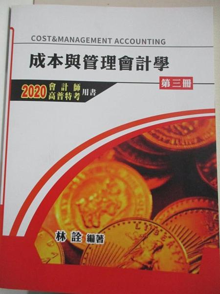 【書寶二手書T7/進修考試_D1C】2020高普會計師-成本與管理會計學(第三冊)_林銓