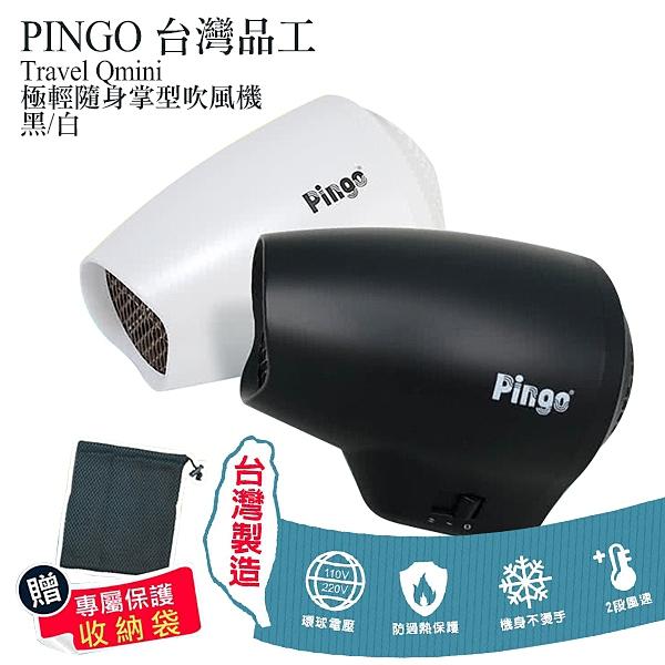 PINGO 台灣品工 Travel Qmini 極輕隨身掌型吹風機 一入 黑/白 兩色可選 【小紅帽美妝】