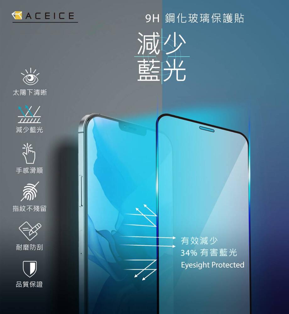 aceiceappleiphone 6+/7+/8+(5.5吋)抗藍光[減少藍光]玻璃保護貼