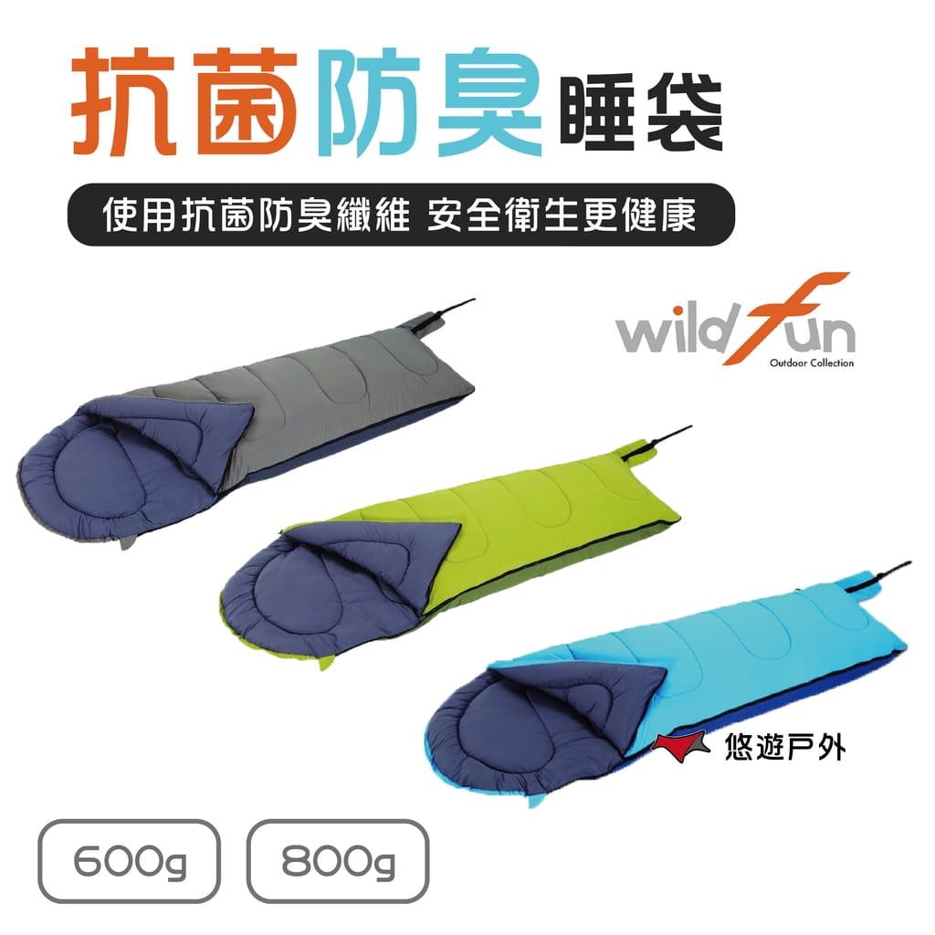 【wildfun野放】抗菌防臭人形睡袋 600g 800g 枕頭套 野放枕頭 台灣製 悠遊戶外
