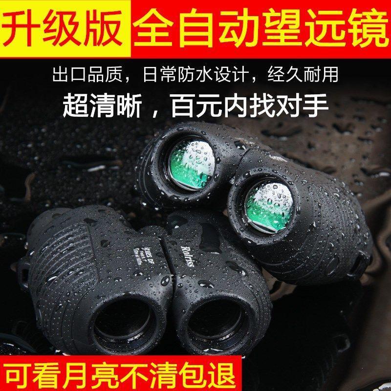 富豐眼鏡 全自動對焦望遠鏡高清夜視鏡成人10公里雙筒護眼高倍狙擊特種兵體