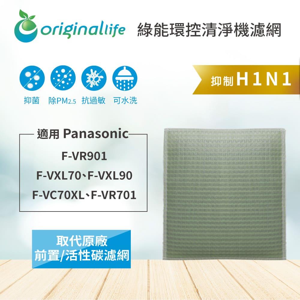 Panasonic:F-VR901、F-VXL70、F-VXL90、F-VC70XL、F-VR701 等【Original Life】空氣清淨機濾網 ★ 長效可水洗