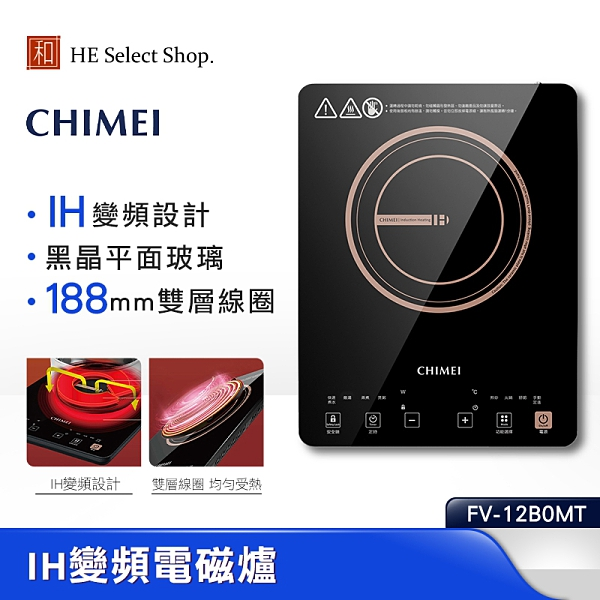 CHIMEI奇美 IH變頻電磁爐 FV-12B0MT