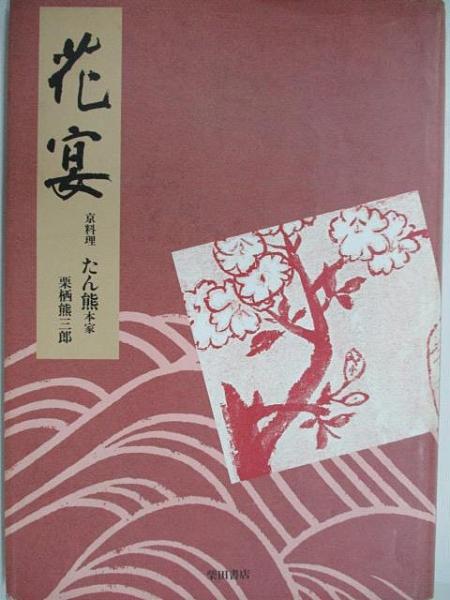 【書寶二手書T6/餐飲_DQ8】花宴_京料理たん熊本家