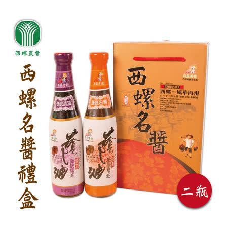 【西螺農會】西螺名醬禮盒-420cc-2瓶-盒 (2盒一組)