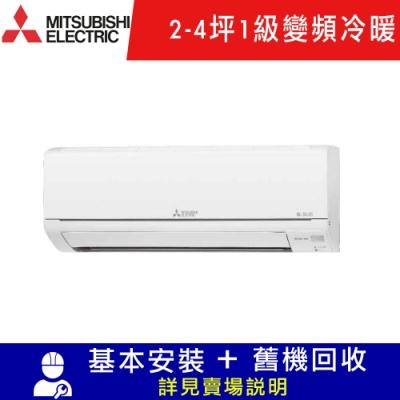 MITSUBISHI三菱 2-4坪 1級變頻冷暖冷氣 MUZ/MSZ-GR22NJ 靜音大師 GR系列 限宜花