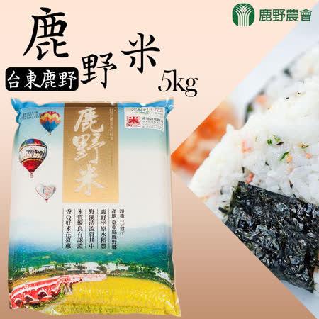 【鹿野農會】鹿野米-5kg-包 (2包一組)