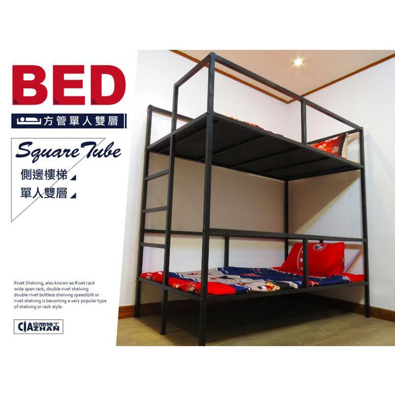 3尺單人雙層床架 30mm方管 側邊樓梯 單人床 上下床 組合床 床組【空間特工】