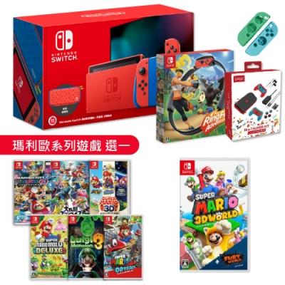 Switch 瑪利歐亮麗紅 X 亮麗藍主機+健身環+瑪利歐3D世界+熱門遊戲多選一+18合一套裝