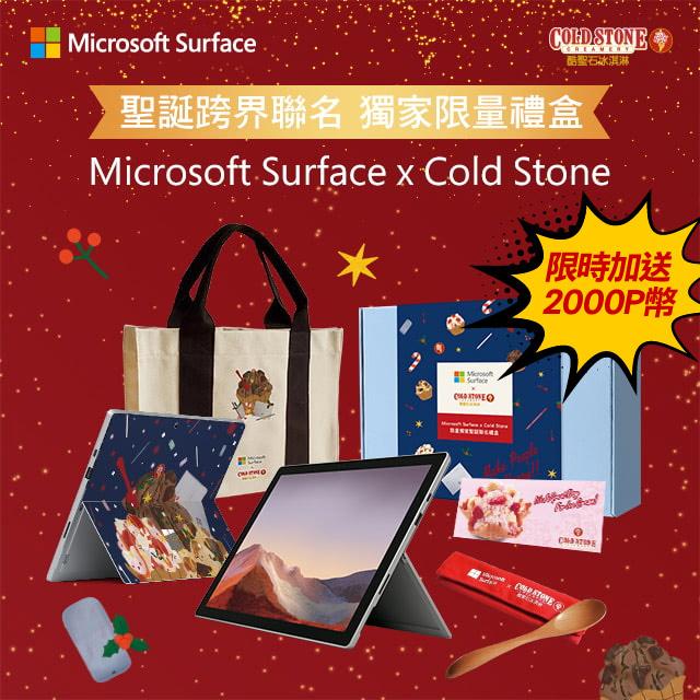 (黑鍵組)Surface Pro 7 VDV-00011 Cold Stone 獨家聯名款(i5-1035G4/8G/128G/W10/FHD/12.3)