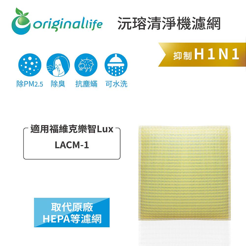 福維克樂智Lux:LACM-1超淨化空氣除溼機濾網【Original Life】長效可水洗
