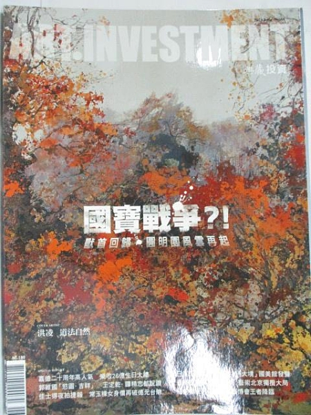 【書寶二手書T1/雜誌期刊_DQ8】典藏投資_68期_國寶戰爭