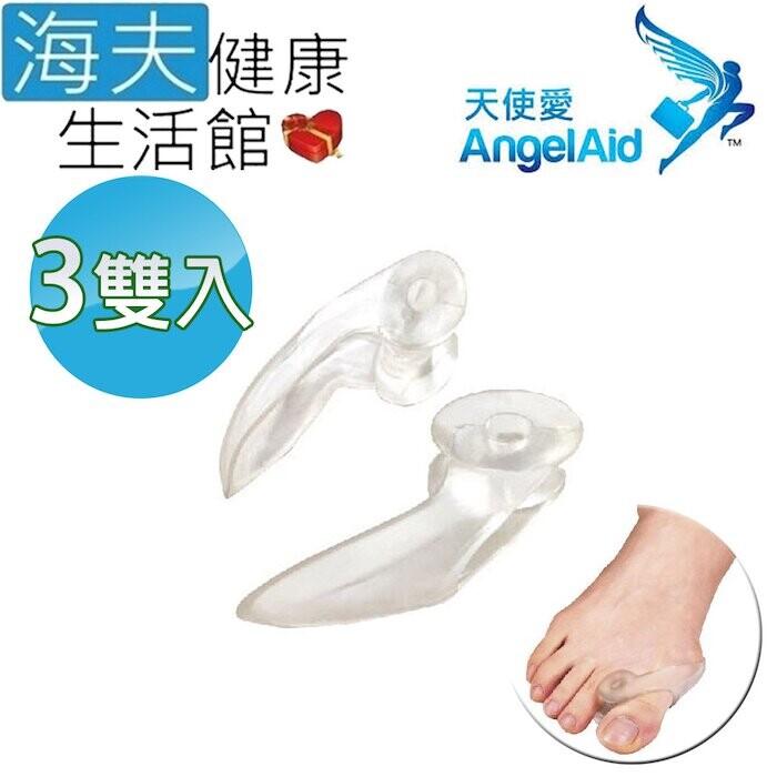 海夫健康生活館天使愛 angelaid 夾趾型 拇外翻保護套 3包裝(fc-bg-003)