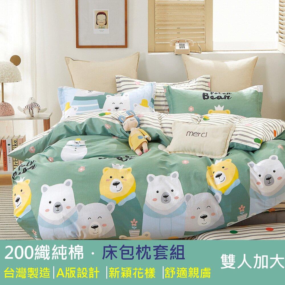 【eyah】台灣製200織精梳棉加大床包枕套3件組-懶熊王子