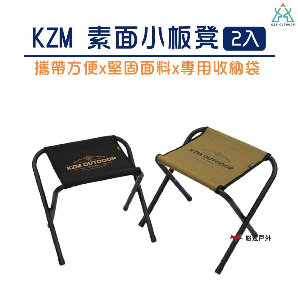 kazmi kzm素面小板凳2入 板凳 折疊椅 露營椅 腳凳 登山 露營 戶外 悠遊戶外