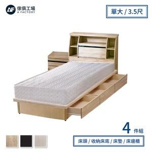 傢俱工場-藍田收納房間4件組(床頭箱+床墊+三抽+邊櫃)-單大3.5尺胡桃