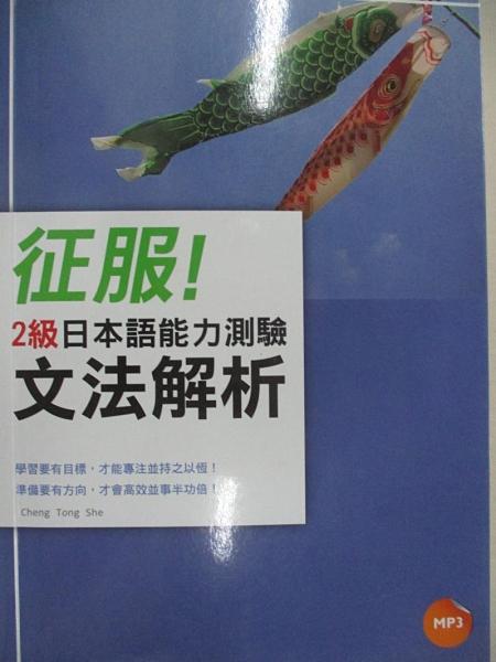 【書寶二手書T1/語言學習_ITV】征服!2級日本語能力測驗文法解析(25K+1MP3)_Cheng tongs