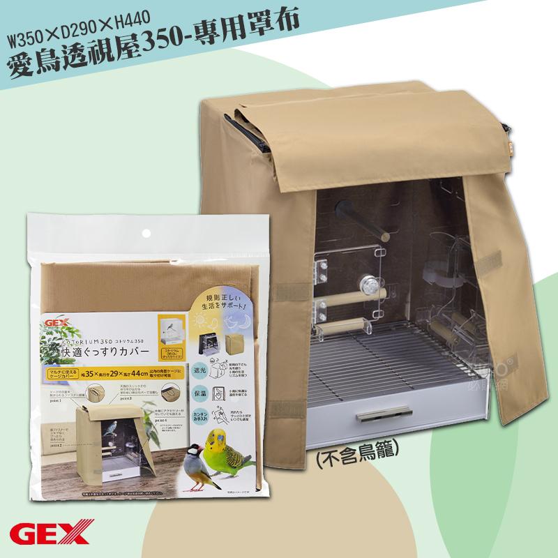 養鳥必備 GEX 日本品牌 愛鳥透視屋350-專用罩布 遮光罩 遮蔭 保暖罩布 易護理 鳥類保暖 鳥籠配件 適用多種鳥籠