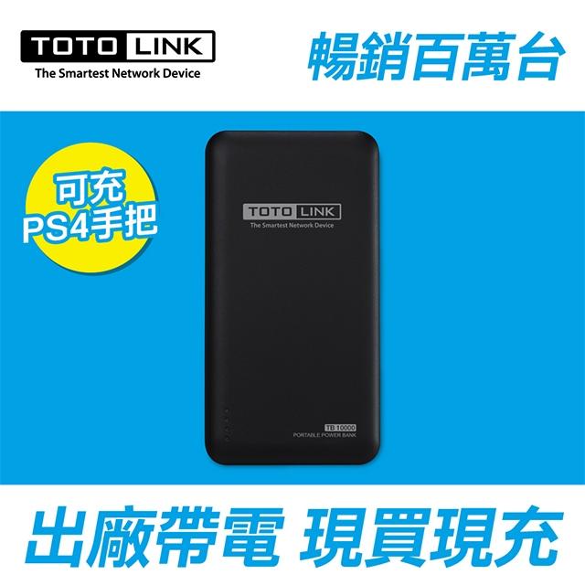TOTOLINK 10000mAh超薄快充行動電源-TB10000-黑色