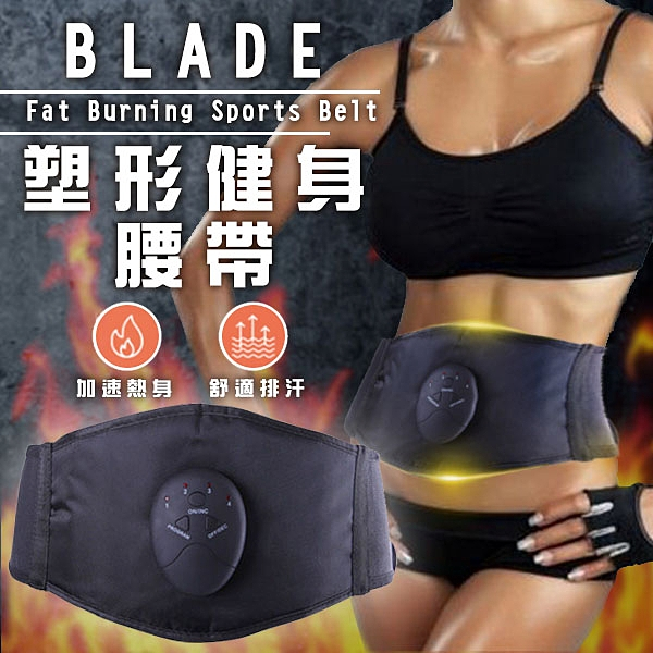 【coni shop】BLADE塑形健身腰帶 現貨 當天出貨 台灣公司貨 健身腰帶 飆汗帶 訓練腰帶 收腹 運動腰帶