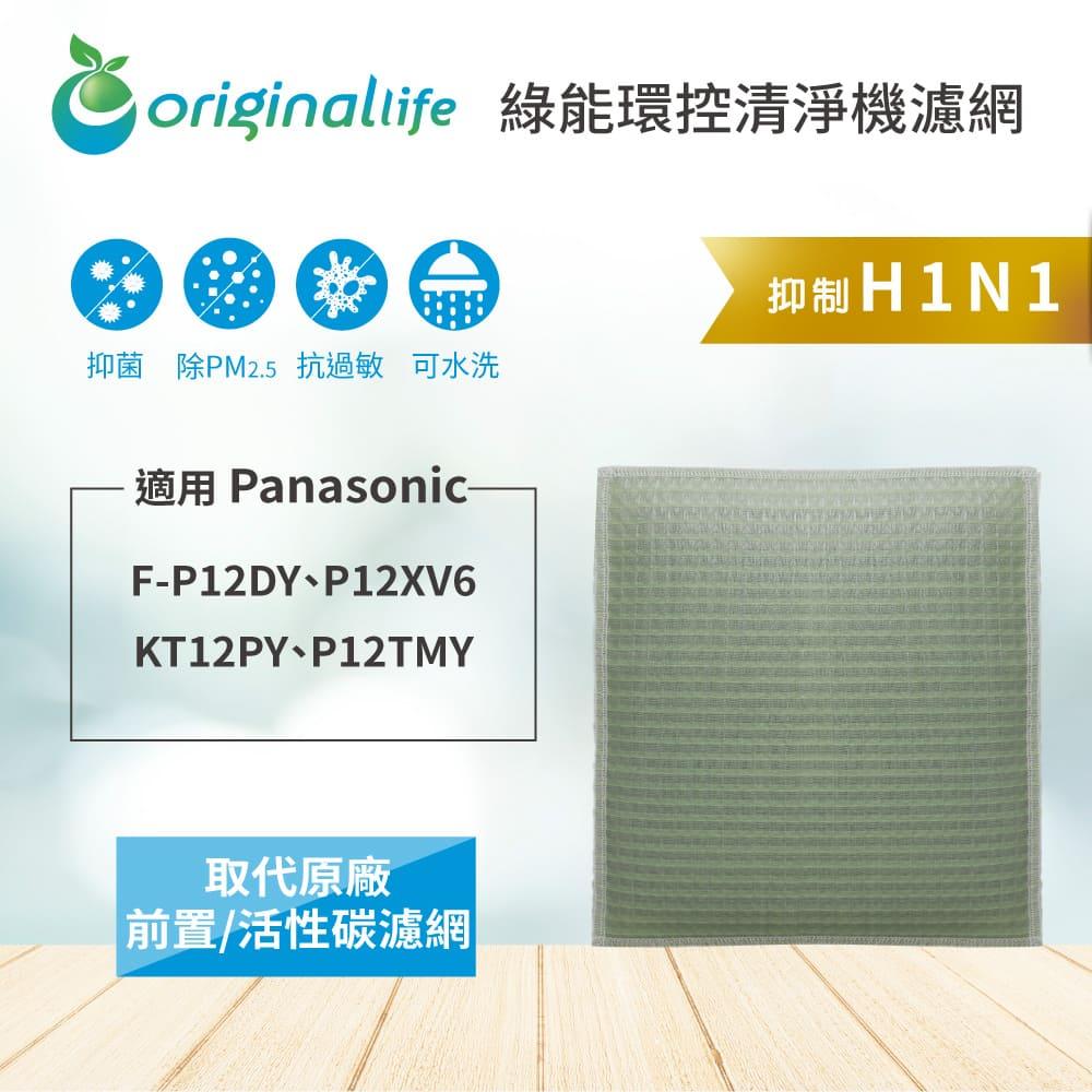 Panasonic:F-P12DY、P12XV6、KT12PY、P12TMY【Original Life】空氣清淨機濾網 ★ 長效可水洗