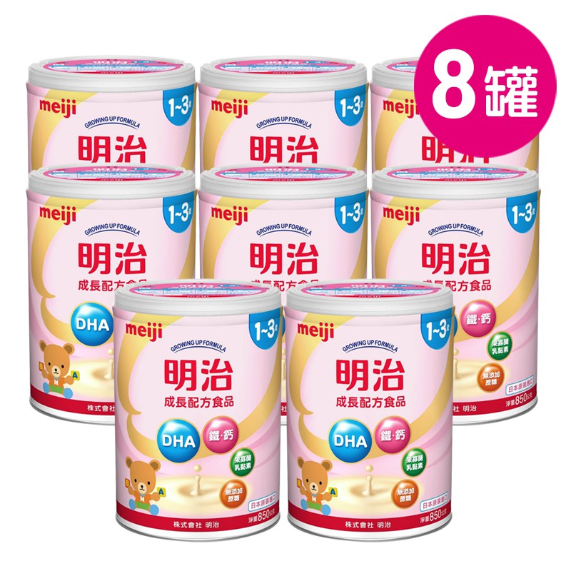 Meiji 明治 金選1-3歲幼兒成長配方奶粉850gx8罐(箱購) 可愛婦嬰