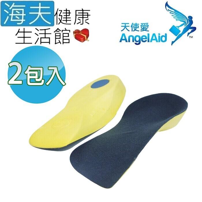 海夫天使愛angelaid 3/4足弓墊 扁平足專用 足弓支撐鞋墊 雙包裝fc-ar-001~3