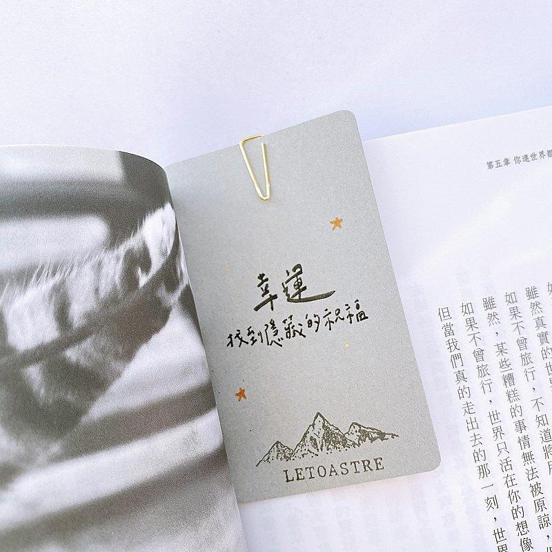 【手寫祝福力量小卡】幸運 | 原稿書籤 | The Blessing Card