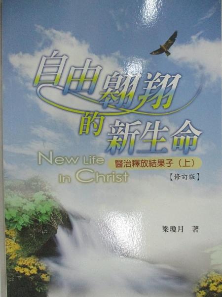 【書寶二手書T1/宗教_IUX】自由翱翔的新生命(上)_梁瓊月