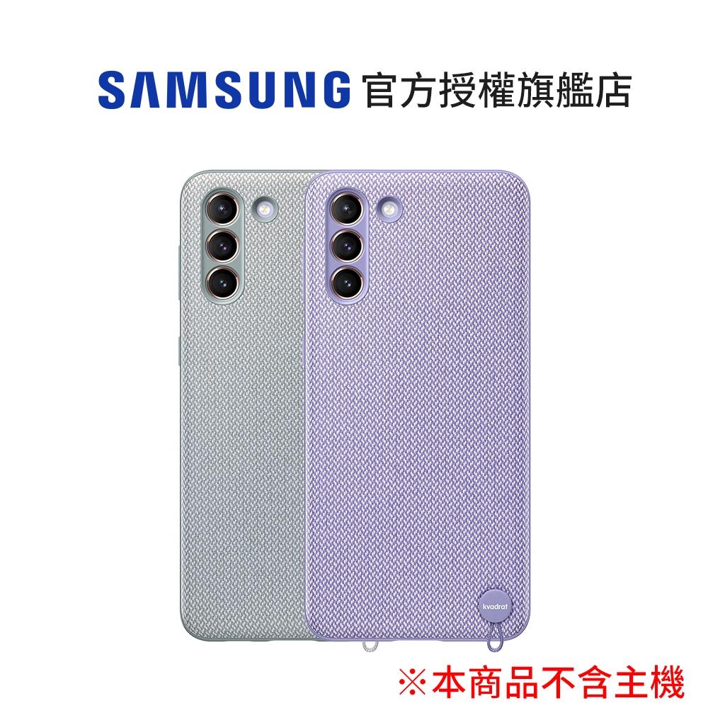 SAMSUNG S21+ 織布背蓋 紫/薄荷灰