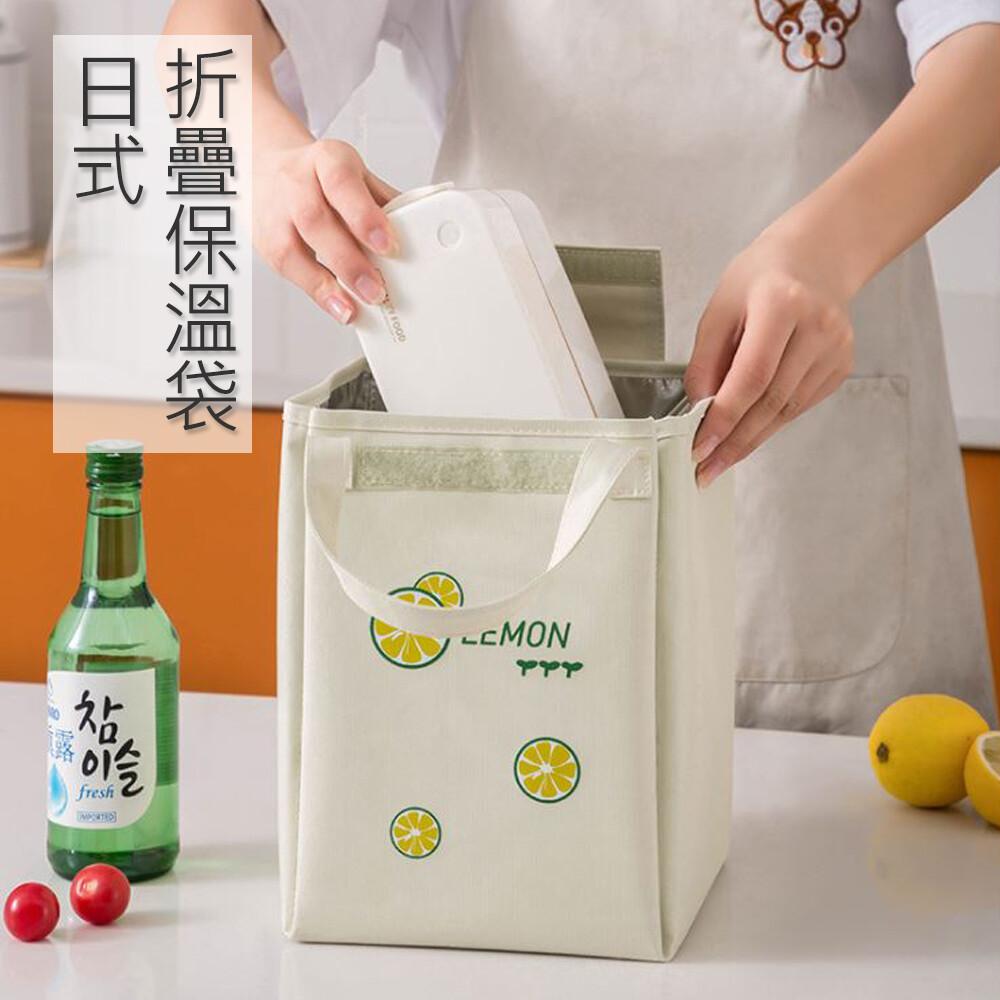 日式折疊保溫袋 保溫袋 保冰袋 便當袋 保溫袋 手提袋 野餐袋 奶瓶袋 野餐包